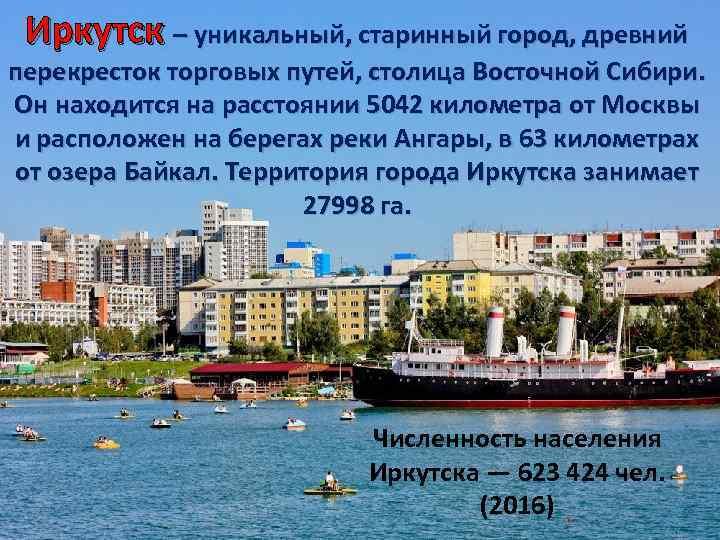 Иркутск – уникальный, старинный город, древний перекресток торговых путей, столица Восточной Сибири. Он находится