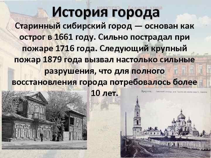 История города Старинный сибирский город — основан как острог в 1661 году. Сильно пострадал
