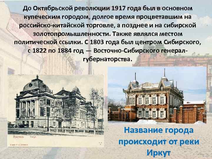 До Октябрьской революции 1917 года был в основном купеческим городом, долгое время процветавшим на