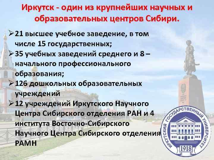 Иркутск - один из крупнейших научных и образовательных центров Сибири. Ø 21 высшее учебное