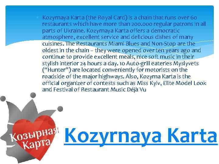 Kozyrnaya Karta (the Royal Card) is a chain that runs over 60 restaurants