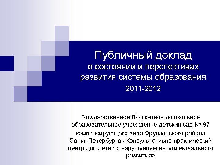 Публичный доклад о состоянии и перспективах развития системы образования 2011 -2012 Государственное бюджетное дошкольное