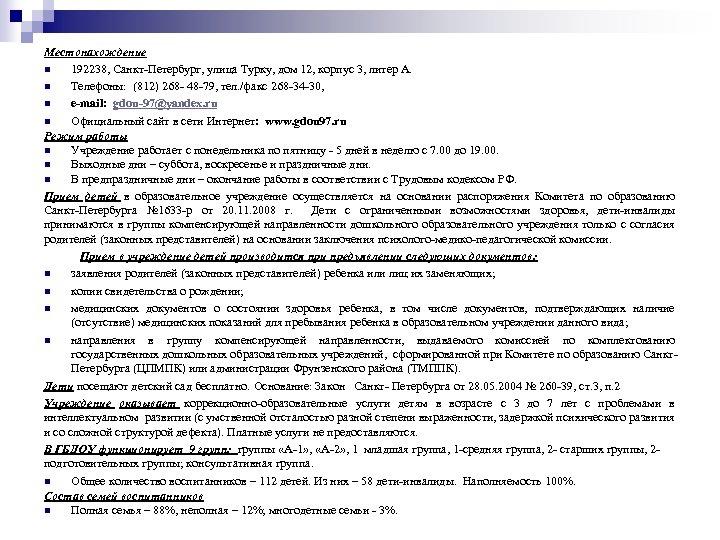 Местонахождение n 192238, Санкт-Петербург, улица Турку, дом 12, корпус 3, литер А. n Телефоны: