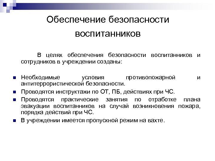 Обеспечение безопасности воспитанников В целях обеспечения безопасности воспитанников и сотрудников в учреждении созданы: n