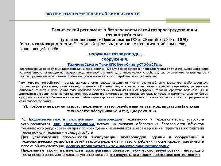 ЭКСПЕРТИЗА ПРОМЫШЛЕННОЙ БЕЗОПАСНОСТИ Технический регламент о безопасности сетей газораспределения и газопотребления (утв. постановлением Правительства
