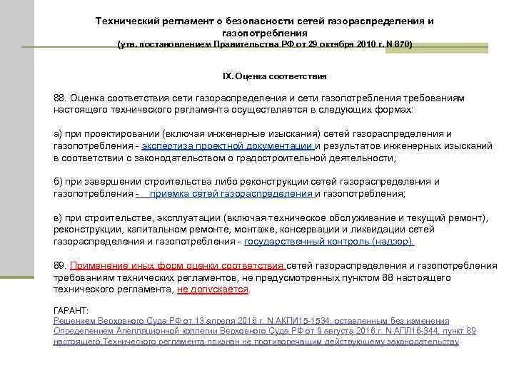 Технический регламент о безопасности сетей газораспределения и газопотребления (утв. постановлением Правительства РФ от 29