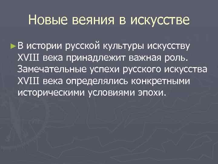 Новые веяния в искусстве ► В истории русской культуры искусству XVIII века принадлежит важная