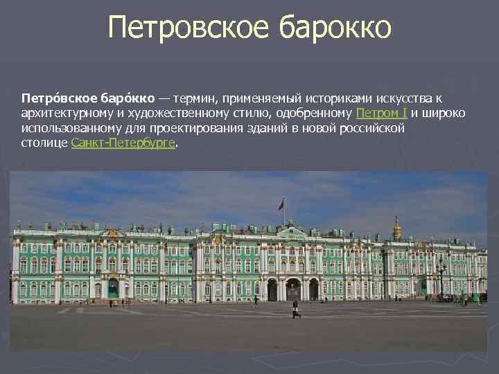 Петровское барокко Петро вское баро кко — термин, применяемый историками искусства к архитектурному и
