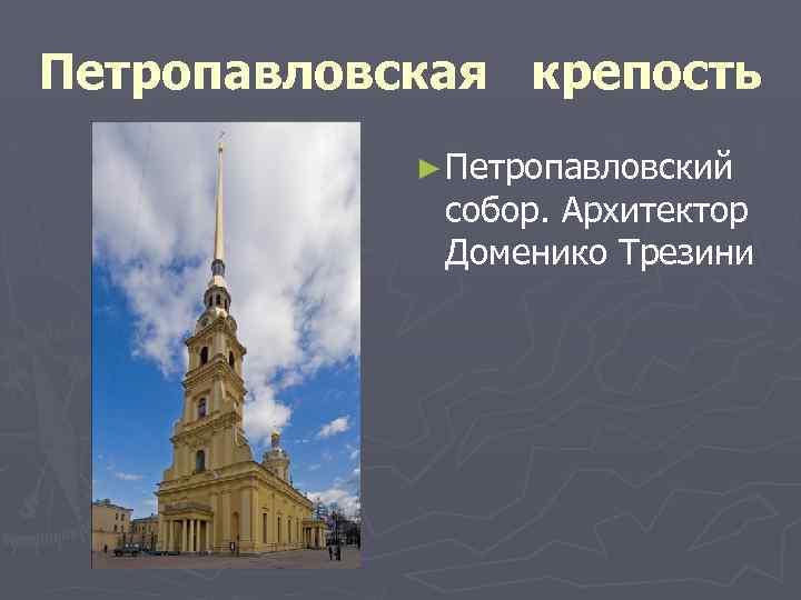 Петропавловская крепость ► Петропавловский собор. Архитектор Доменико Трезини
