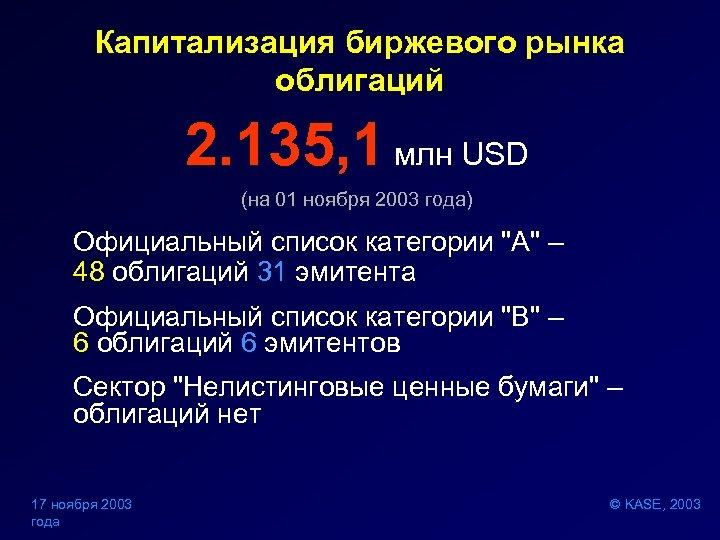 Капитализация биржевого рынка облигаций 2. 135, 1 млн USD (на 01 ноября 2003 года)