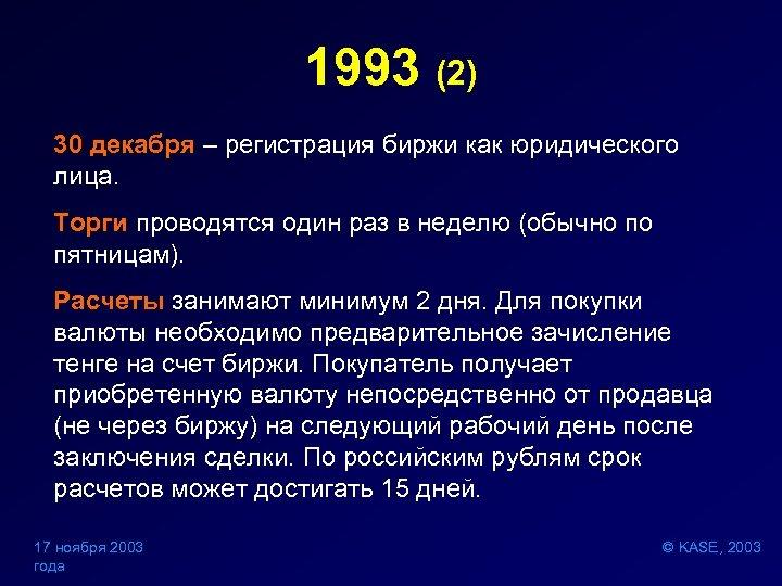 1993 (2) 30 декабря – регистрация биржи как юридического лица. Торги проводятся один раз
