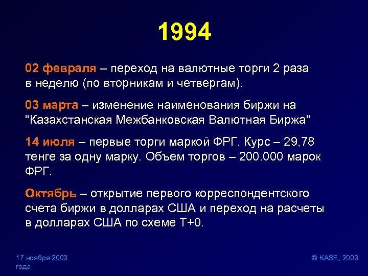 1994 02 февраля – переход на валютные торги 2 раза в неделю (по вторникам