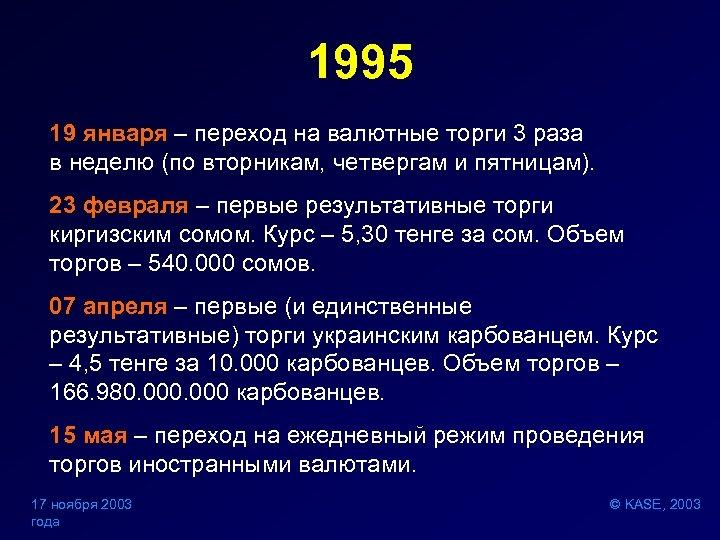 1995 19 января – переход на валютные торги 3 раза в неделю (по вторникам,