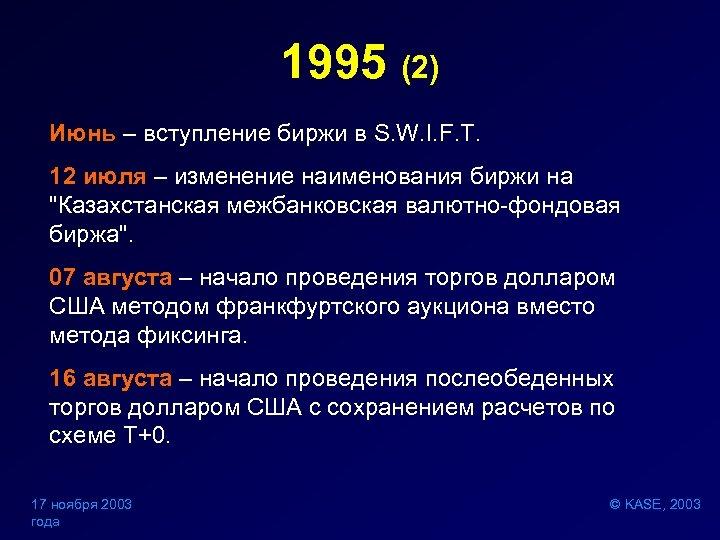 1995 (2) Июнь – вступление биржи в S. W. I. F. T. 12 июля