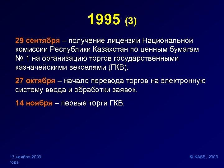 1995 (3) 29 сентября – получение лицензии Национальной комиссии Республики Казахстан по ценным бумагам