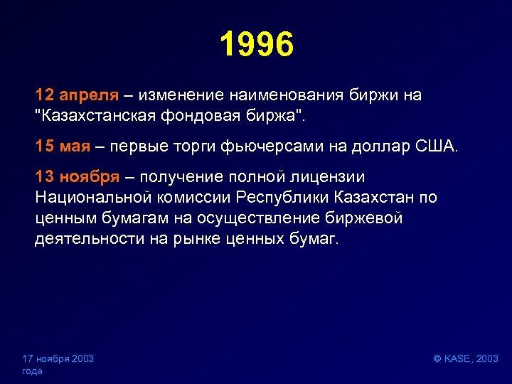 1996 12 апреля – изменение наименования биржи на