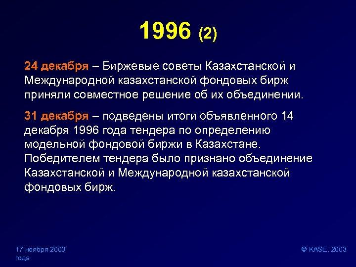 1996 (2) 24 декабря – Биржевые советы Казахстанской и Международной казахстанской фондовых бирж приняли