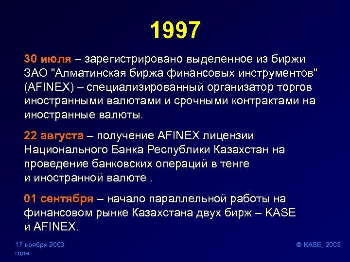 1997 30 июля – зарегистрировано выделенное из биржи ЗАО