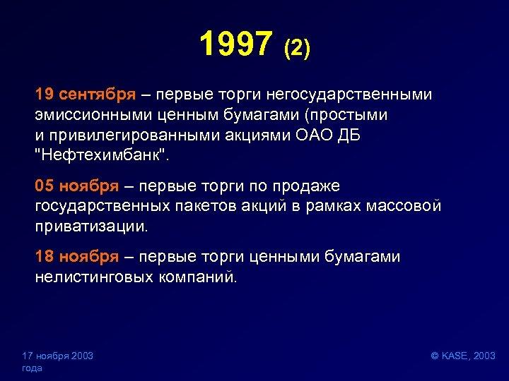 1997 (2) 19 сентября – первые торги негосударственными эмиссионными ценным бумагами (простыми и привилегированными