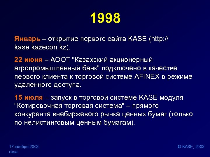 1998 Январь – открытие первого сайта KASE (http: // kase. kazecon. kz). 22 июня