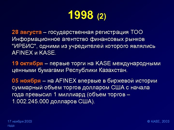 1998 (2) 28 августа – государственная регистрация ТОО Информационное агентство финансовых рынков