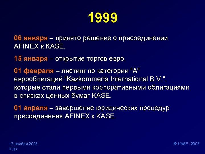 1999 06 января – принято решение о присоединении AFINEX к KASE. 15 января –