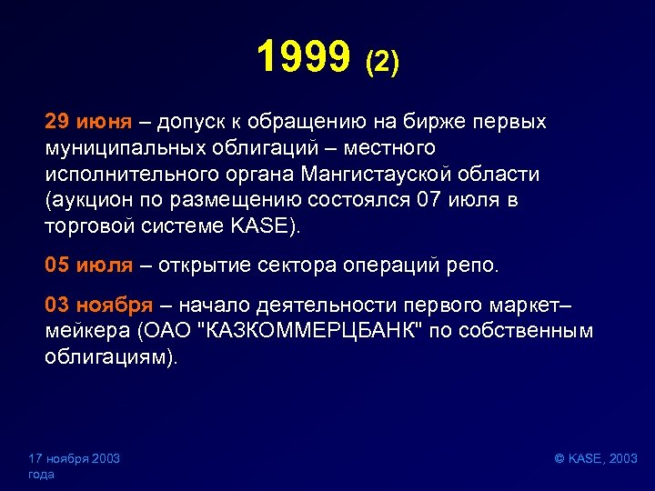 1999 (2) 29 июня – допуск к обращению на бирже первых муниципальных облигаций –