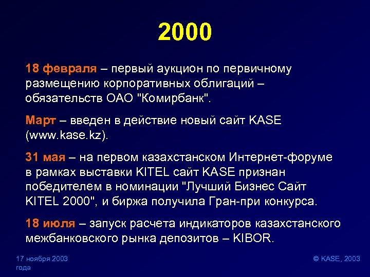 2000 18 февраля – первый аукцион по первичному размещению корпоративных облигаций – обязательств ОАО