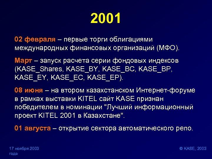 2001 02 февраля – первые торги облигациями международных финансовых организаций (МФО). Март – запуск