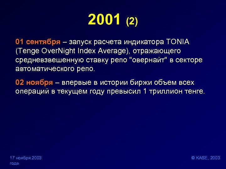 2001 (2) 01 сентября – запуск расчета индикатора TONIA (Tenge Over. Night Index Average),