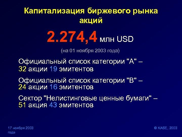Капитализация биржевого рынка акций 2. 274, 4 млн USD (на 01 ноября 2003 года)