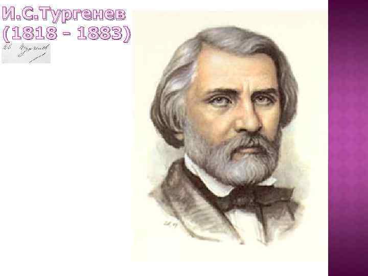 И. С. Тургенев (1818 - 1883)