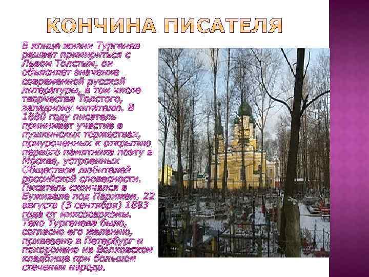 В конце жизни Тургенев решает примириться с Львом Толстым, он объясняет значение современной русской