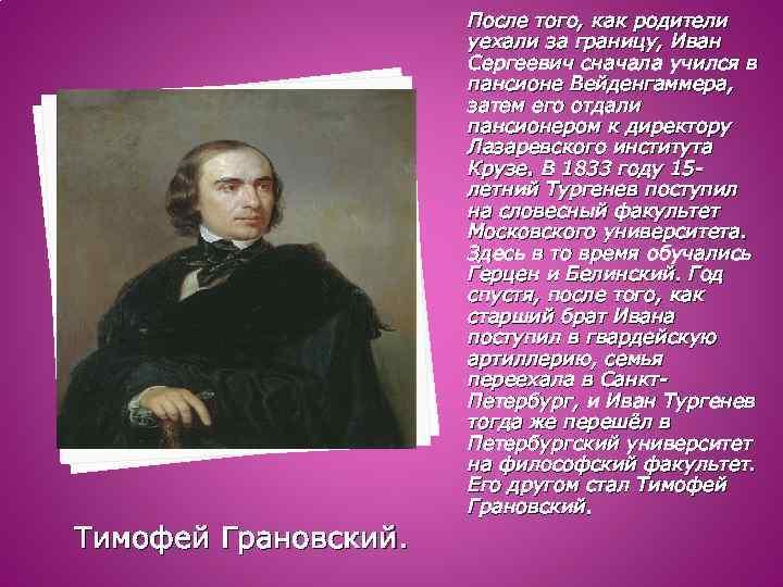 После того, как родители уехали за границу, Иван Сергеевич сначала учился в пансионе Вейденгаммера,