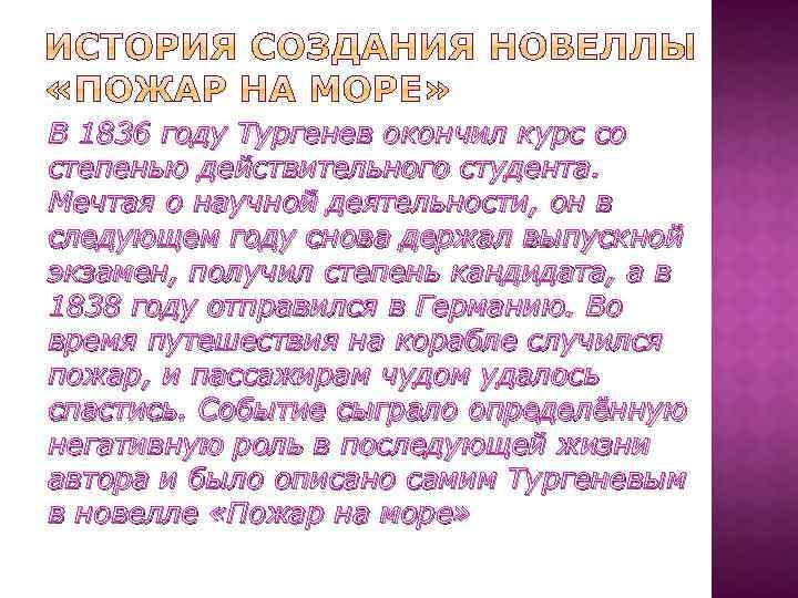 В 1836 году Тургенев окончил курс со степенью действительного студента. Мечтая о научной деятельности,