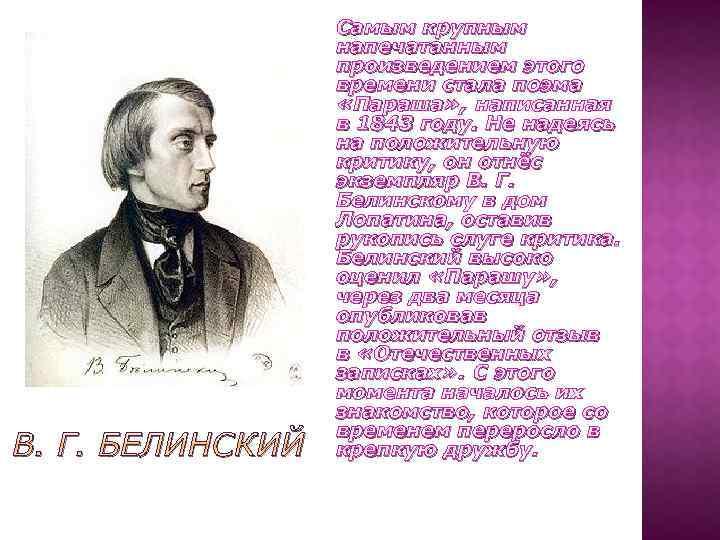 В. Г. БЕЛИНСКИЙ Самым крупным напечатанным произведением этого времени стала поэма «Параша» , написанная