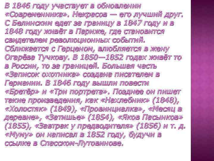 В 1846 году участвует в обновлении «Современника» . Некрасов — его лучший друг. С
