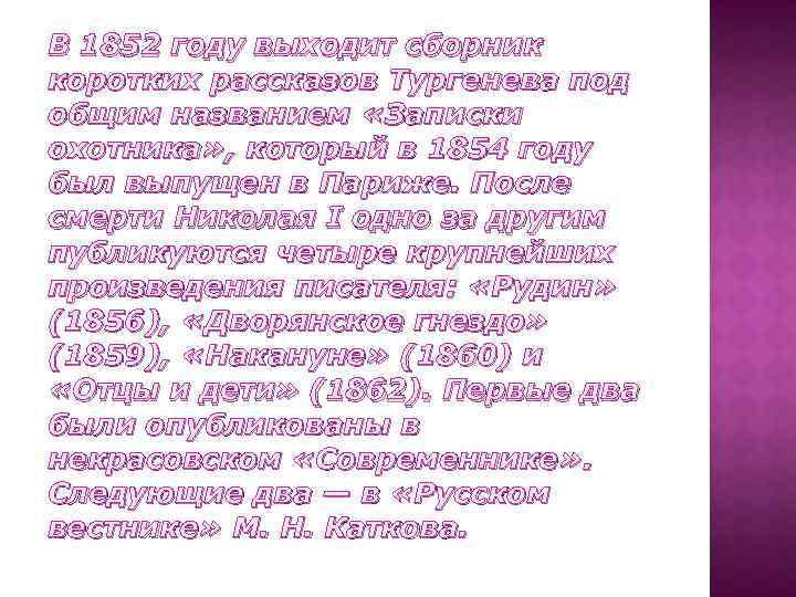 В 1852 году выходит сборник коротких рассказов Тургенева под общим названием «Записки охотника» ,