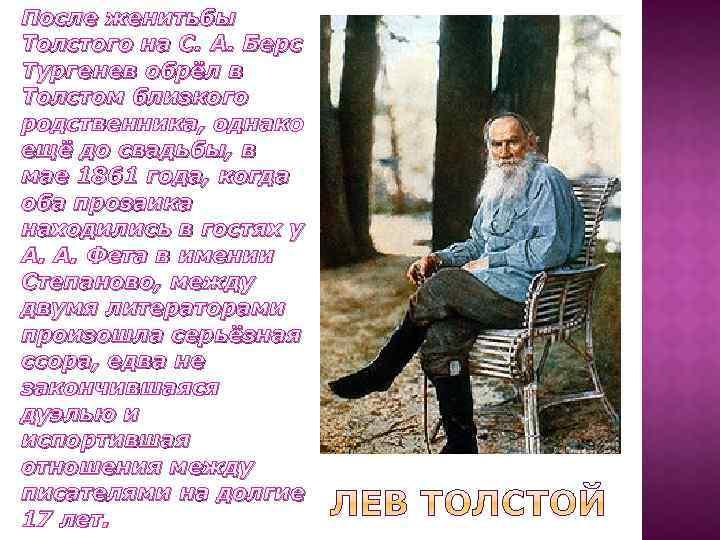 После женитьбы Толстого на С. А. Берс Тургенев обрёл в Толстом близкого родственника, однако