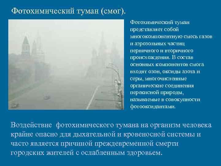 Фотохимический туман (смог). Фотохимический туман представляет собой многокомпонентную смесь газов и аэрозольных частиц первичного
