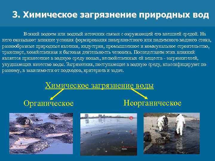 3. Химическое загрязнение природных вод Всякий водоем или водный источник связан с окружающей его