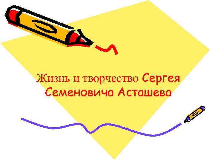 Жизнь и творчество Сергея Семеновича Асташева