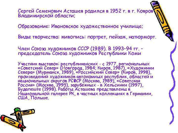 Сергей Семенович Асташев родился в 1952 г. в г. Ковров Владимирской области; Образование: Ивановское