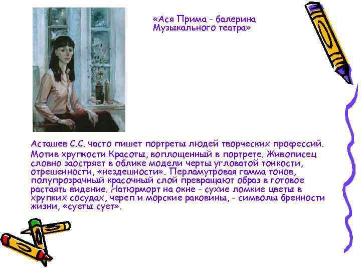 «Ася Прима - балерина Музыкального театра» Асташев С. С. часто пишет портреты людей