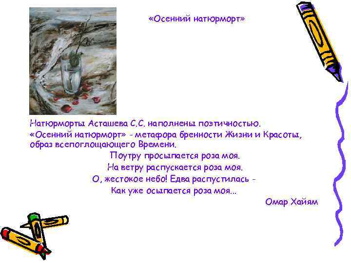 «Осенний натюрморт» Натюрморты Асташева С. С. наполнены поэтичностью. «Осенний натюрморт» - метафора бренности