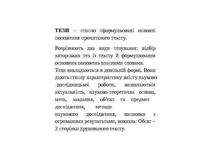 ТЕЗИ – стисло сформульовані основні положення прочитаного тексту. Розрізняють два види тезування: відбір авторських