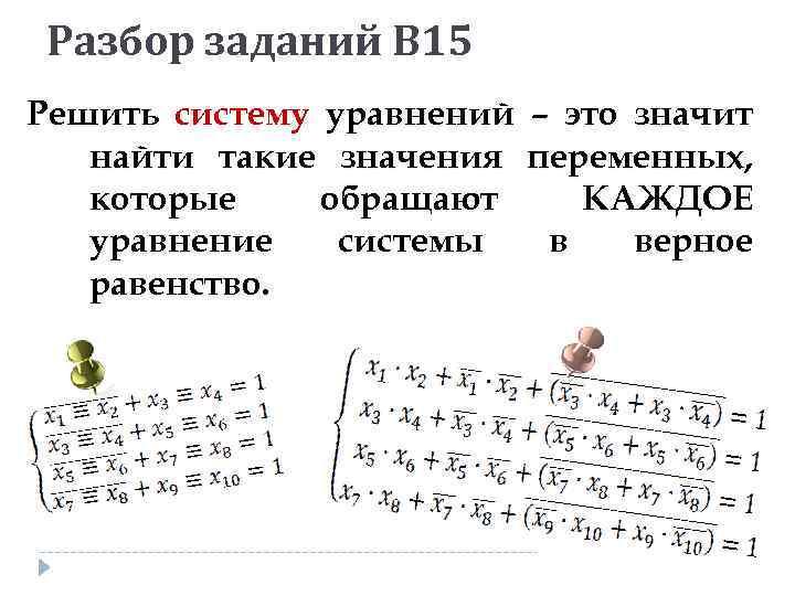Разбор заданий В 15 Решить систему уравнений – это значит найти такие значения переменных,