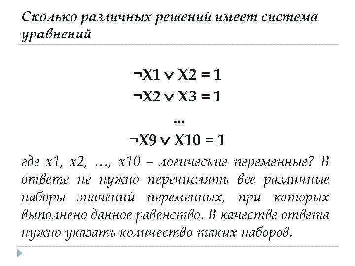 Сколько различных решений имеет система уравнений ¬X 1 X 2 = 1 ¬X 2
