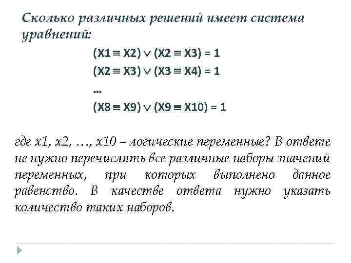Сколько различных решений имеет система уравнений: (Х 1 Х 2) (Х 2 Х 3)