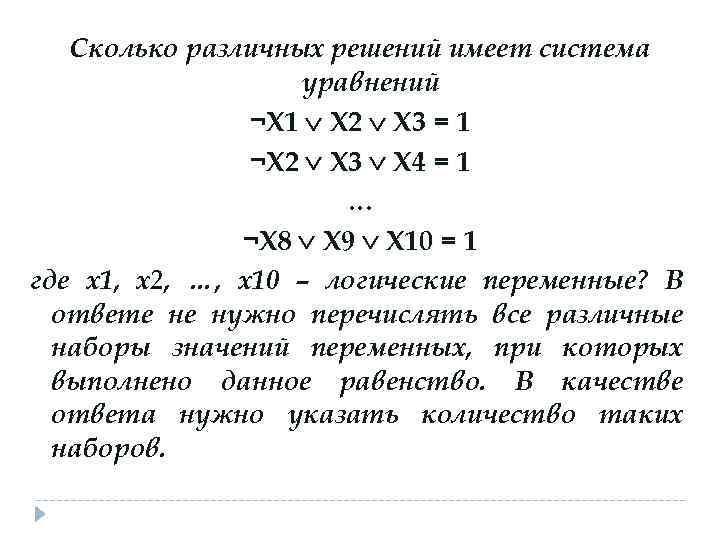 Сколько различных решений имеет система уравнений ¬X 1 X 2 X 3 = 1